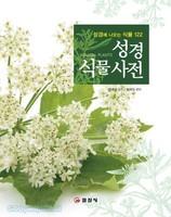 성경식물사전