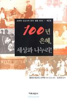 100년 은혜, 세상과 나누리! 2권