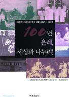 100년 은혜, 세상과 나누리! 3권
