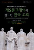 제 2종교개혁이 필요한 한국 교회