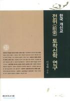 한국개신교 전위(前衛) 토착신학 연구