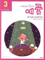예꿈3 (5~7세) - 교사용