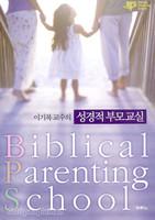 [수정증보판] 성경적 부모교실