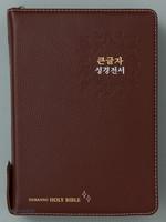 큰글자 성경전서 대 합본 (색인/천연우피/지퍼/다크레드/NKR72EDBU)