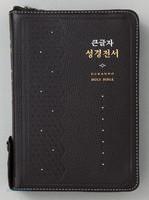 큰글자 성경전서 중 합본 (색인/천연우피/지퍼/다크초코/NKR72SDXU)