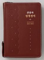 큰글자 성경전서 중 합본 (색인/천연우피/지퍼/다크레드/NKR72SDXU)