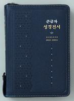 큰글자 성경전서 중 합본 (색인/천연우피/지퍼/다크블루/NKR72SDXU)