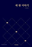 [개정판] 세 왕 이야기