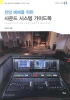 찬양예배를 위한 사운드 시스템 가이드북 (부록 CD수록)