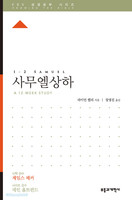 ESV 성경공부 시리즈 - 사무엘상·하