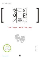 [개정증보판] 한국의 이단 기독교