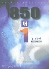 850 대 1
