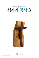 목수 김홍한 목사의 십자가 묵상 3
