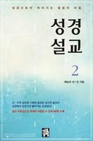 성경설교 2