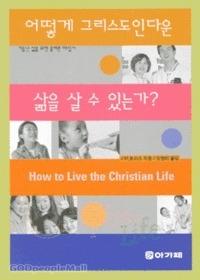 어떻게 그리스도인다운 삶을 살 수 있을까?