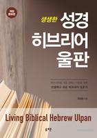 [개정증보판] 생생한 성경 히브리어 울판