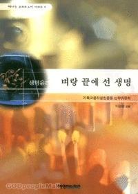 (개정판)생명윤리_벼랑끝에 선 생명-행하는 그리스도인 시리즈 6