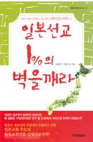 일본선교 1%의 벽을 깨라