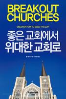 좋은 교회에서 위대한 교회로