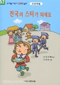 천국의 스타가 되세요 - 주제별 어린이 OHP 설교(신년주일)