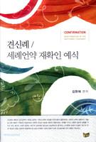 견신례/ 세례언약 재확인 예식