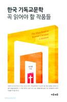 한국 기독교문학 꼭 읽어야 할 작품들
