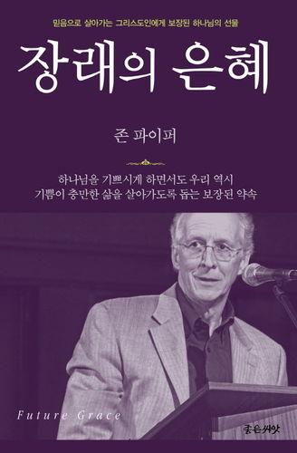 [개정판] 존 파이퍼의 장래의 은혜