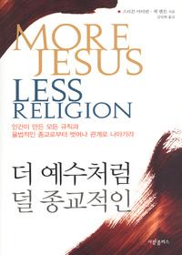 더 예수처럼 덜 종교적인