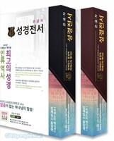킹제임스 흠정역 큰글자 성경전서 - 마제스티 에디션 (색인/지퍼/버건디/천연가죽)