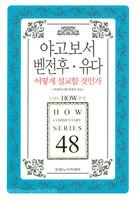 야고보서 · 벧전후 · 유다  어떻게 설교할 것인가 (반양장) - 두란노 How 주석 시리즈 48