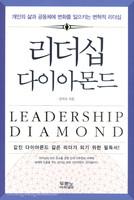 리더십 다이아몬드