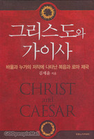 그리스도와 가이사 - 바울과 누가의 저작에 나타난 복음과 로마 제국