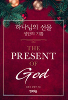 하나님의 선물