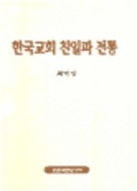한국교회 친일파 전통
