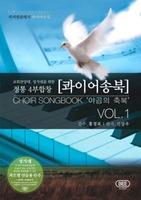콰이어송북 - 야곱의 축복 Vol.1 (악보)