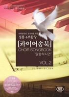 콰이어송북 - 말씀하시면 Vol.2 (악보)