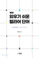 [개정판] 외우기 쉬운 헬라어 단어