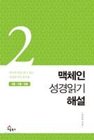 맥체인 성경읽기 해설 2 (4월, 5월, 6월)