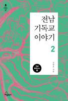 전남 기독교 이야기 2