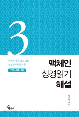 맥체인 성경읽기 해설 3 (7월, 8월, 9월)