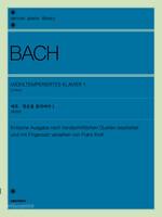 바흐 평균율 클라비어 1 (원전판)