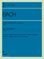 바흐 평균율 클라비어 2 (원전판)