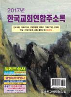 2017 한국교회 연합 주소록 (CD포함)
