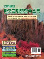 2018년 한국교회연합주소록 (CD포함)