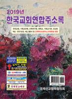 2019년 한국교회연합주소록 (CD포함)