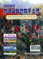 2020년 한국교회연합주소록 (CD포함)