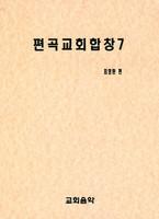 편곡교회합창 7 (성가악보)