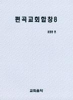 편곡교회합창 8 (성가악보)