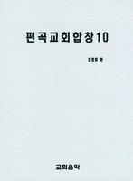 편곡교회합창 10 (성가악보)
