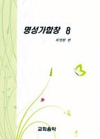 명성가합창 8 (악보)